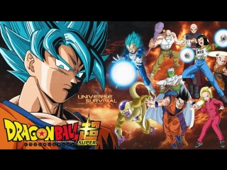 Dragon Ball Super OST - Battle of The Universes Theme _ Universal Survival Theme