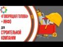 Пример продающего видео для строительной компании Видеосовет для youtube канала