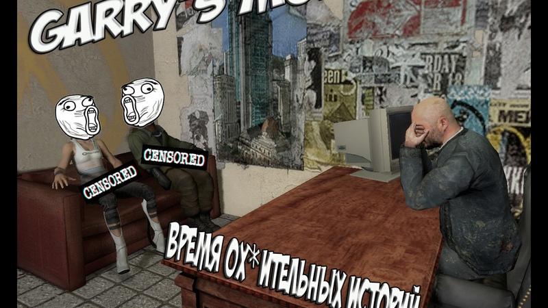 Garry's Mod 3 Время ох*ительных историй(проколол сосок)