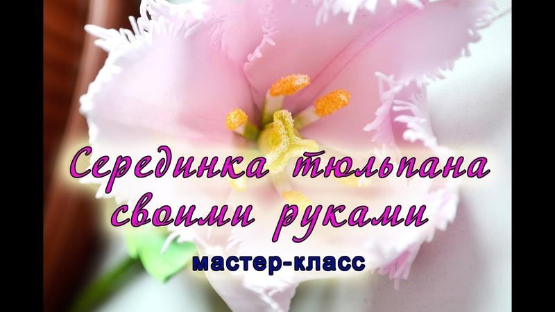 МК Как сделать серединку тюльпана /Как сделать тычинки тюльпана/Тюльпан из фоамирана