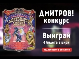 Итоги конкурса: билеты в цирк за репост