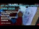 Уличный художник Кеша Мистер Улыбка (Иркутский Арбат, 30 лет, 1988-2018). © Беседин