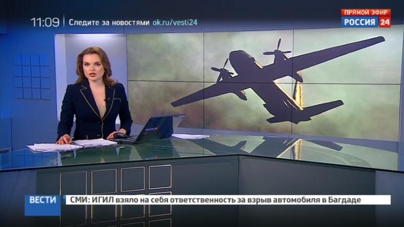 Новости на Россия 24 В Саратовской области расследуют аварию Ан 26