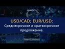 USD/CAD; EUR/USD: Среднесрочное и краткосрочное предложение.