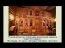 Витражи и захоронения Романовых