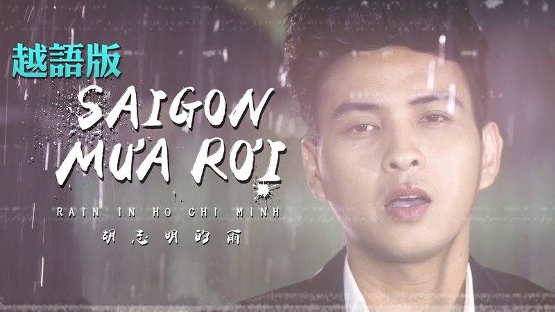 Hồ Quang Hiếu Solo Version Saigon Mưa Rơi 胡志明的雨 Rain In Ho Chi Minh @亞洲通吃2018專輯 All Eat Asia