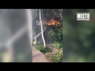 Сводка. Сгорел жилой дом на Блюхера. 15.08.2018