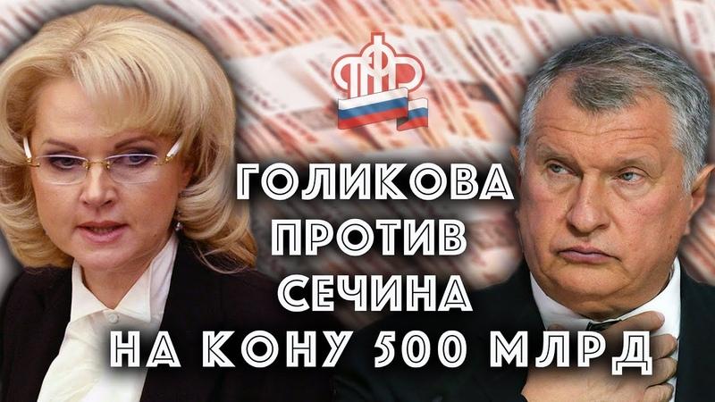 Кто разворовал Пенсионный фонд России? / ЗАУГЛОМ