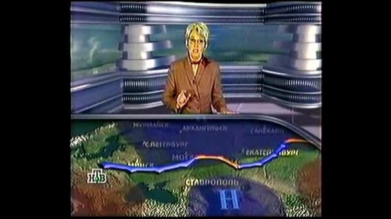 (staroetv.su) Прогноз погоды (НТВ, март 2000)