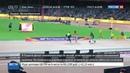 Новости на Россия 24 • Голый мужчина чуть не сорвал ЧМ по легкой атлетике в Лондоне