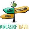 Бюро умных путешествий_#incaseoftravel