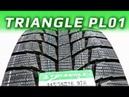 Triangle PL01 обзор китайских шин