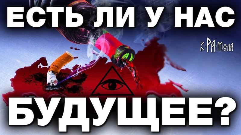 ЕСТЬ ЛИ БУДУЩЕЕ У РОССИИ. РАЗГОВОР О ТРЕЗВОСТИ.