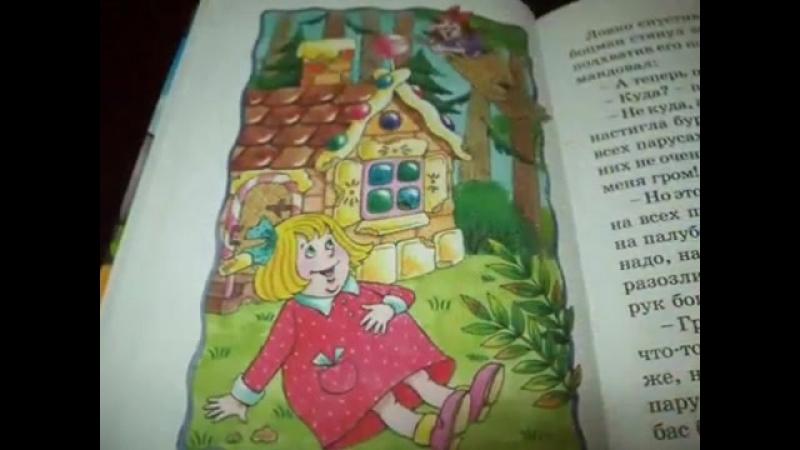 Буктрейлер на книгу Тамары Крюковой Калоша волшебника