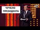 Кто-то из них Чучело! Порошенко и другие президенты Украины - ГудНайтШоу Квартал 95