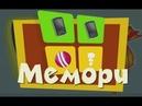 МУЛЬТФИЛЬМ ФИКСИКИ Мемори Развиваем внимание и память