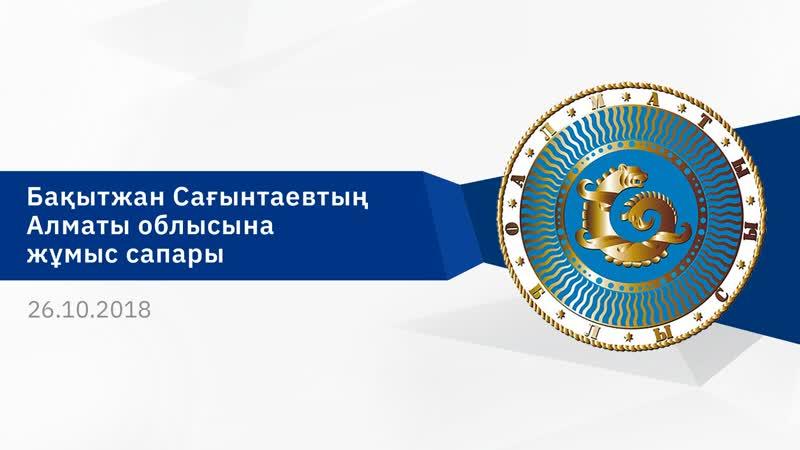 Бақытжан Сағынтаевтың Алматы облысына жұмыс сапарының қорытындысы бойынша видеодайджест