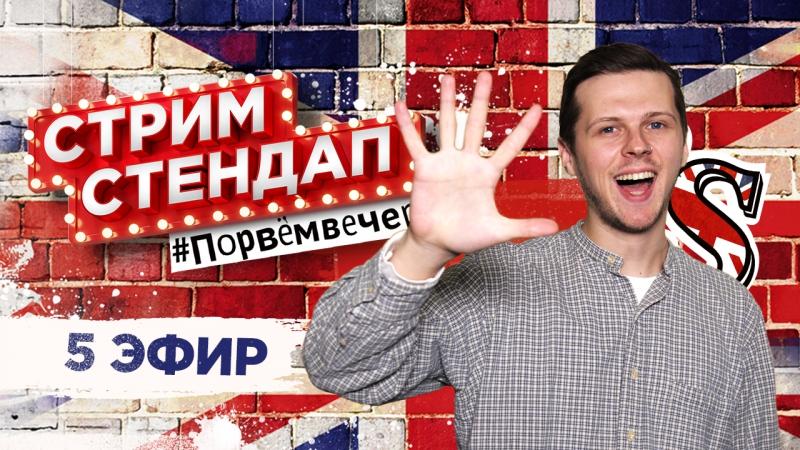 🔴 СТРИМ СТЕНДАП 5 – с Яном Топлесом