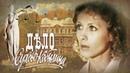 Дело Сухово-Кобылина. Фильм 1. Оставить в подозрении. Серия 2 (1991). Драма, биография