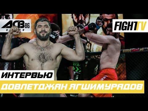 Довлетджан Ягшимурадов о победе над Батразом Агнаевым, завоевании и защите титула