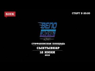 Велоночь 2018, Сыктывкар - Инесса Орел