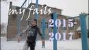 Fails 2015-2017