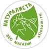 "Экотовары в Самаре  "" Натуралиста"""