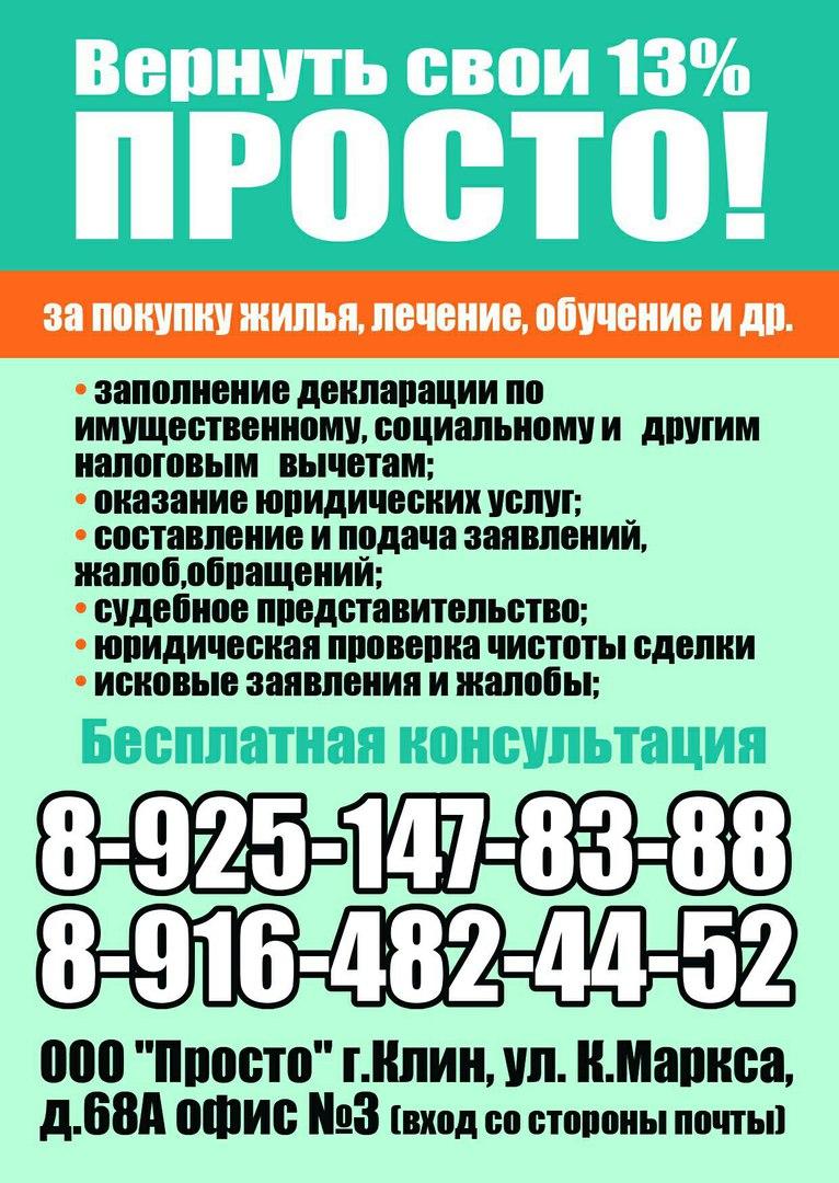 Афиша Клин День бесплатных юридических консультаций