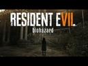 Стрим Resident Evil 7 Biohazard . Часть 1