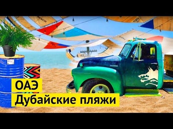 Дубай ОАЭ как в Крыму только лучше