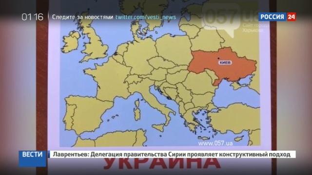 Новости на Россия 24 • В Харькове продают детские карты Украины без полуострова Крым