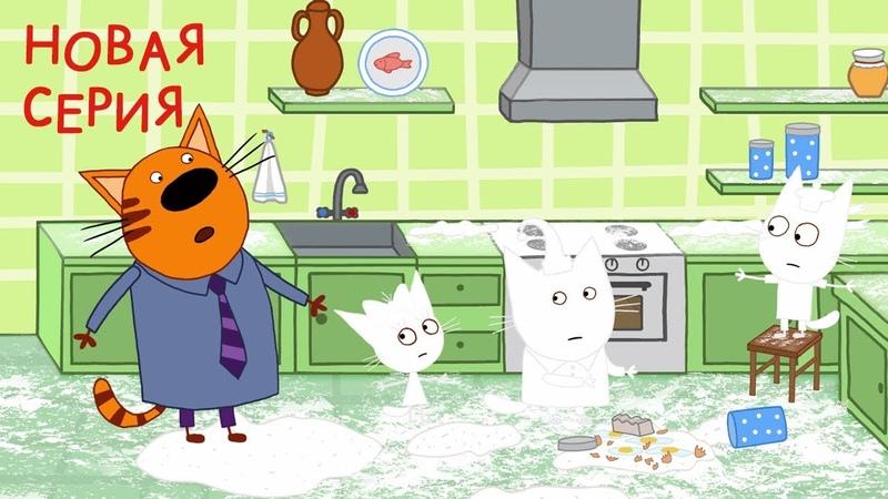 Три кота - Мама заболела - 89 серия
