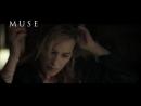 «Муза  Muse» (2017): Трейлер