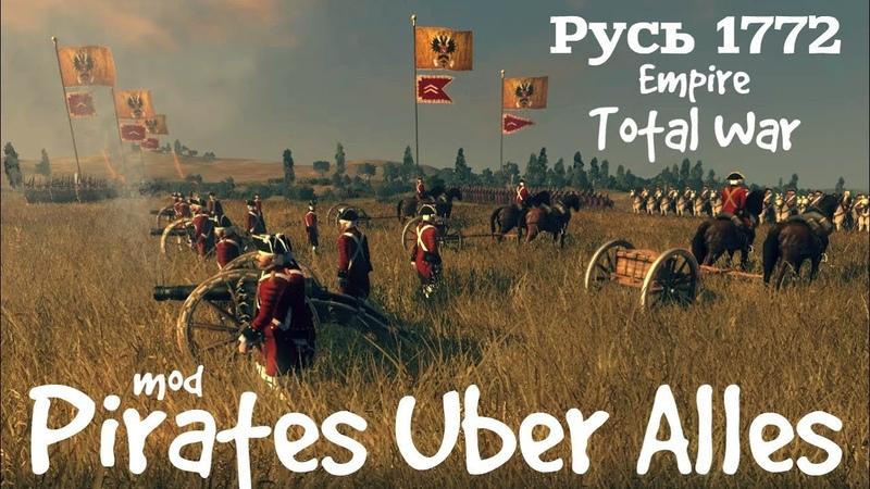 Русь 1772 mod Pirates Uber Alles Empire Total War ч.2