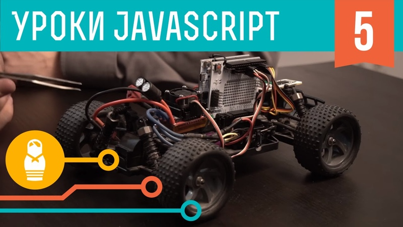 Управляем последовательным портом на Iskra JS. Уроки JavaScript 5