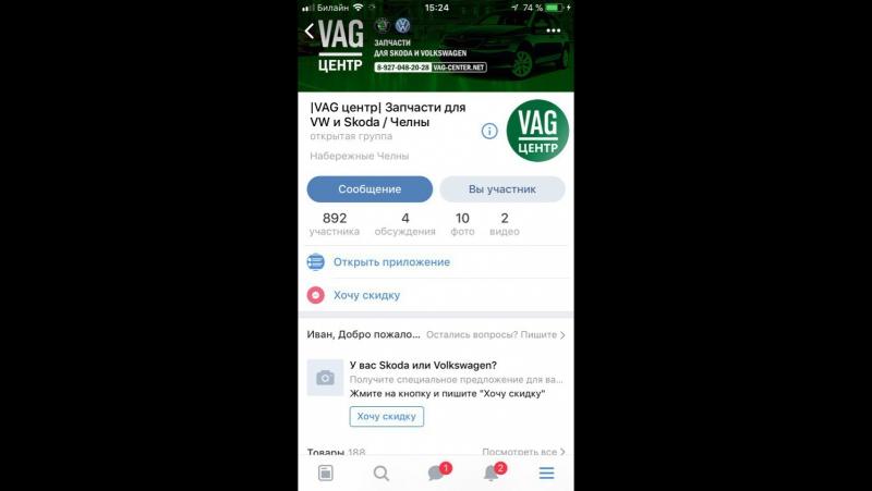 Как заказать запчасти в VAG центр?