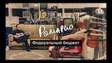 РОМАРИО – Федеральный Бюджет (Official Video) 0+