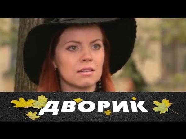 Дворик. 8 серия (2010) Мелодрама, семейный фильм @ Русские сериалы