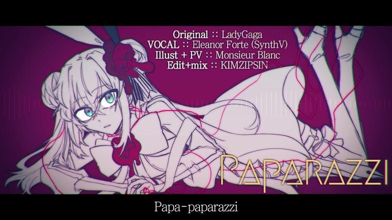 【Eleanor Forte】 Paparazzi (LadyGaga) 【SynthV】json