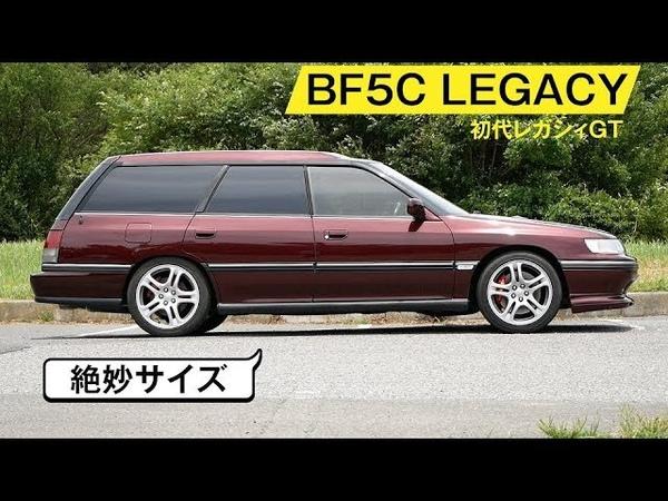 初代レガシィBF5 5ナンバーなのに広大な荷室と後席 インプレッサパ 1