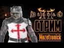 Diablo II Живи друид, Акт II. СМЕТРНЫЙ хардкор