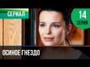 ▶️ Осиное гнездо 14 серия - Мелодрама