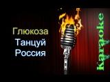 Глюкоза - Танцуй Россия ( караоке )