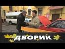Дворик 27 серия 2010 Мелодрама семейный фильм @ Русские сериалы