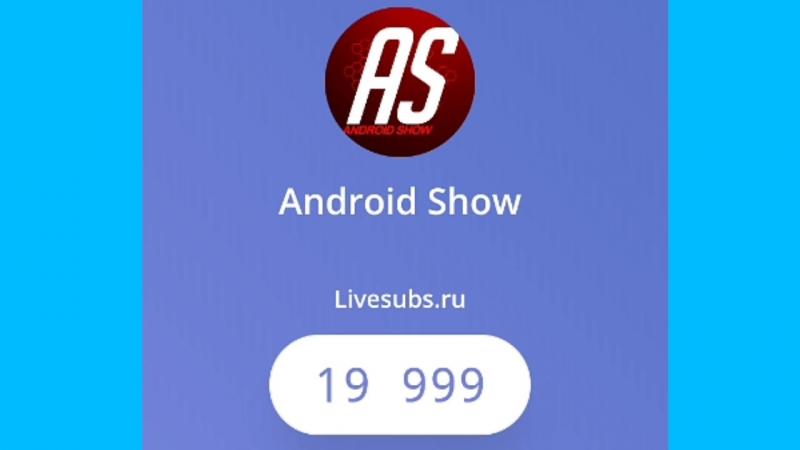 20000 подписчиков | Android Show