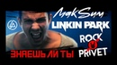 МакSим / Linkin Park - Знаешь Ли Ты Cover by ROCK PRIVET