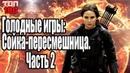 Голодные игры: Сойка-пересмешница. Часть 2/The Hunger Games: Mockingjay - Part 2 (2015) .Трейлер.