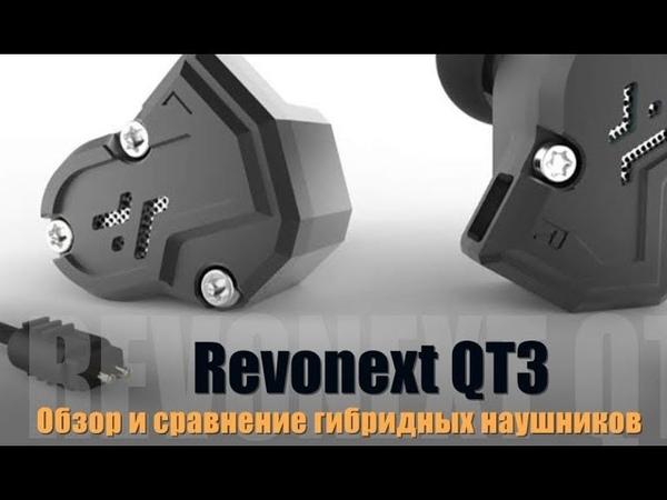 Обзор гибридных наушников Revonext QT3 и сравнение с TRN V80