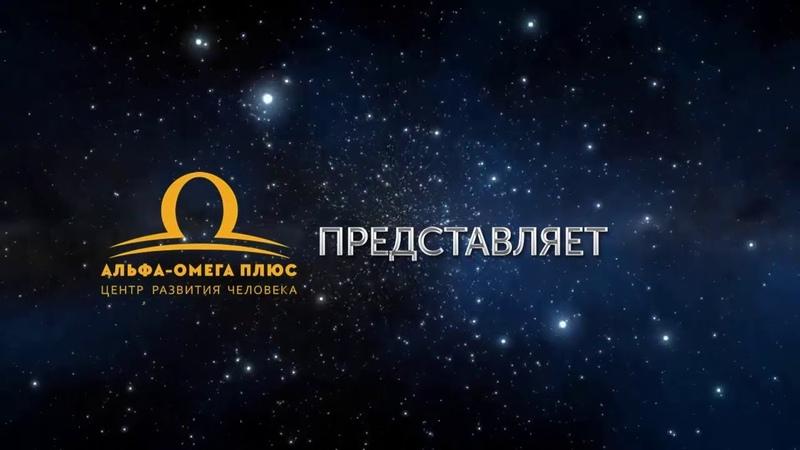 Татьяна Мосиенко Альфа-управление здоровьем. Часть 1 18.08.2018