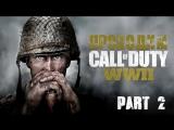 🍸Сочинский Стрим 2018 | Call of Duty: WWII | Прохождение PART 2 | Сложность Ветеран